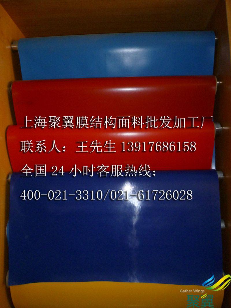彩色PVC膜布