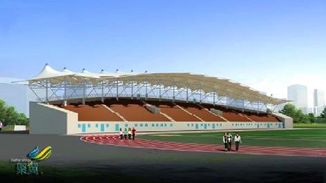 帽顶式体育场看台膜结构*帽顶式体育场看台材质